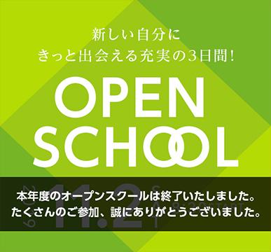 オープンスクール