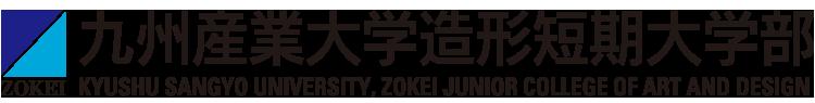 九州産業大学造形短期大学部