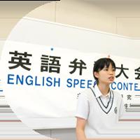 英語研究部