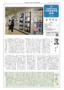 九州高等学校新聞