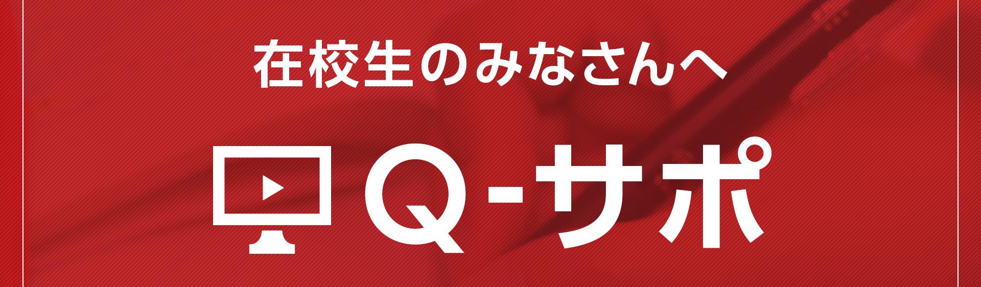 Qサポ紹介ページ